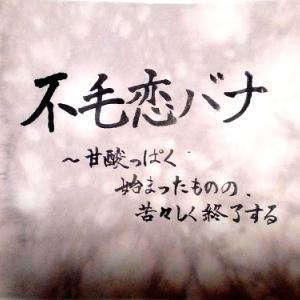 22.不毛恋バナ~甘酸っぱく始まったものの、苦々しく終了する2