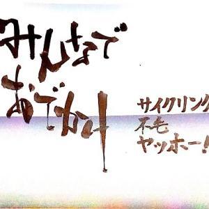 23.みんなでおでかけ~サイクリング・不毛・ヤッホー!3