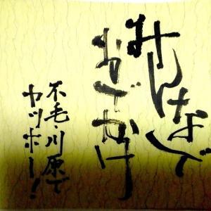 24.みんなでおでかけ~不毛・川原でヤッホー!1
