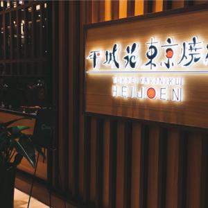 平城苑 東京烤肉 最高すぎた・・・