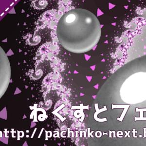 新台パチンコ『新世紀エヴァンゲリオン14 シト新生』全回転リーチの動画が公開!
