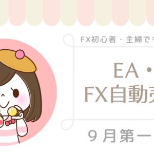 【9月第一週目】EA・FX自動売買による不労所得は7万円でした!