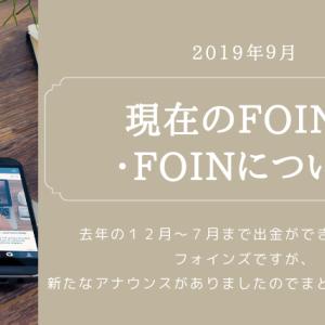 【最新版】FOINS・FOINは出金可能になったのか?現在の状況をまとめてみました