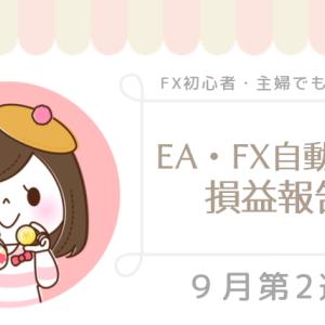 【9月2週目】EA・FX自動売買による不労所得をまとめました!