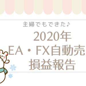 【2020年】EA・FX自動売買・再始動致しました!!今年も宜しくお願い致します!