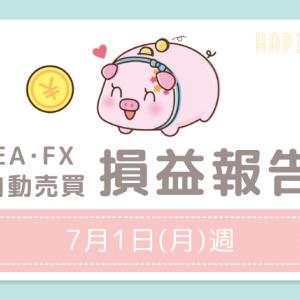 【7/1週】主婦・FX初心者がFX自動売買で21万円のお小遣いを稼ぐことができました!