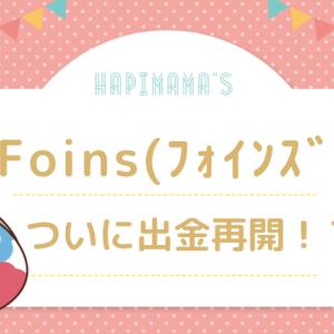 【続報】Foins(FOIN)出金再開についてのアナウンス!?