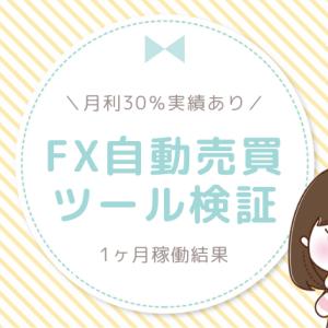 【月利30%達成!!】超期待の新FX自動売買ツールの検証結果は?