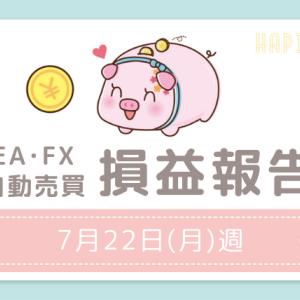 【7/22月曜週】EA・FX自動売買で10万円ものお小遣いを稼ぐことができました!