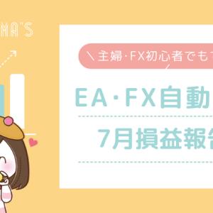 【7月の損益報告】主婦、FX初心者でもできるFX自動売買EAで43万円も稼ぐことができました