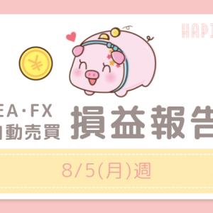 【8月は控えめに稼働中】5日(月)週のFX自動売買・EAの損益報告☆