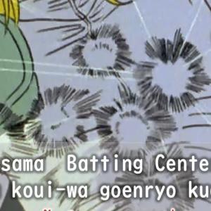 【ภาษาญี่ปุ่นญี่ปุ๊นญี่ปุ่น】คุณลูกค้า! กรุณาอย่าแสดงพฤติกรรมM ในแบตติ้งเซนเตอร์!