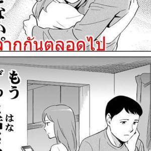 """【ภาษาญี่ปุ่นญี่ปุ๊นญี่ปุ่น】""""ก่อนแต่งงาน"""" ไม่จากกันตลอดไป / """"หลังแต่งงาน"""" ไม่คุยกันมานาน"""