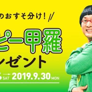ハピタスが「山ちゃんの甲羅が当たる」謎キャンペーン開始 / 今なら新規登録でAmazonギフト券5000円分も当たる