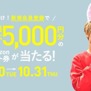 ハピタス新CMに南キャン山ちゃんと葉山奨之さんが出演! Amazonギフト券5000円分が当たるキャンペーンも開始!