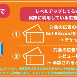 ビットコインが無料でもらえる「タダコイン」の人気が激しい / 会員数100万人突破する前に無料登録してチケットを獲得すべし!