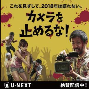 【モッピー】無料体験「U-NEXT」で話題作品を鑑賞して1200円分ポイントを獲得して退会する流れを解説!