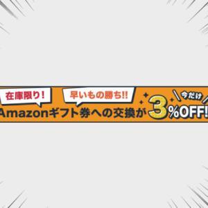 【急げ】モッピーで「Amazonギフト券」が在庫限り3%OFFでゲットできる! 970ポイントで1000円分!