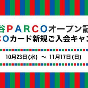 【裏ワザ】「渋谷パルコ」のプレオープンに無料招待されて最大8000円分ポイントをゲットする方法