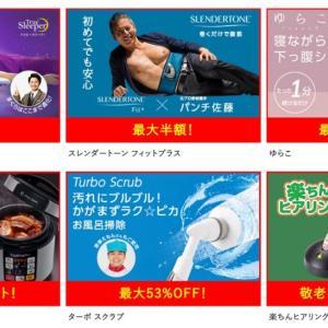 20周年大還元セール中の「ショップジャパン」をさらに10%オトクに利用する! トゥルースリーパーも1万円以上お得に!