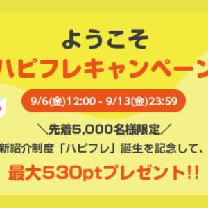 ハピタスが「ようこそハピフレキャンペーン」開始! 今なら新規登録で最大530ポイントもらえるぞ!