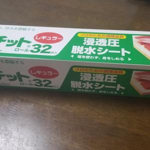 刺身を美味しく食すために