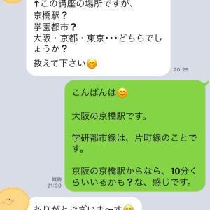 恋愛のおけいこ塾は…『大阪』ですよ♡