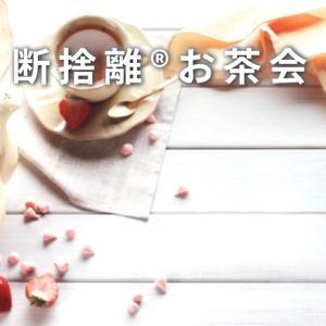 【緊急募集】断捨離トレーナー宅 お茶会