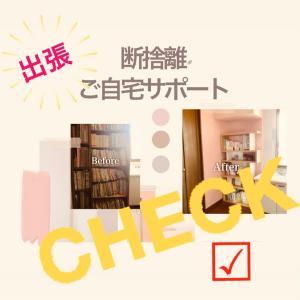 【断捨離住まいの定期健診】 ドキドキcheck!