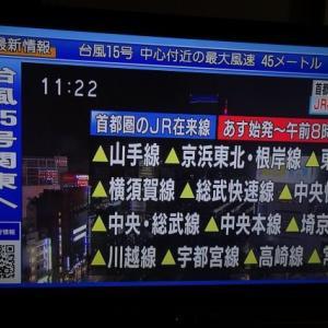 台風15号が迫っています