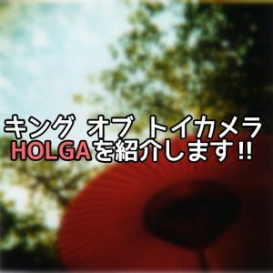 トイカメラのすすめ ▼キング オブ トイカメラ 「HOLGA」の紹介