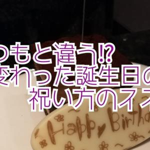 ■いつもと違う 誕生日の祝い方のススメ