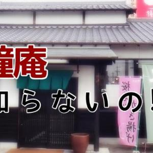 鐘庵という素晴らしい店が、まだケンミンSHOWで取り上げられてないのが信じられない!