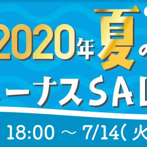 2020年 夏のボーナスSALE!!~ベプログショップ Summer SALE~