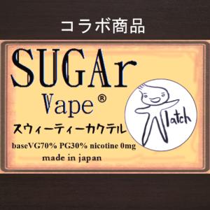 SUGAr Vape  スウィーティーカクテルを宣伝してみました。