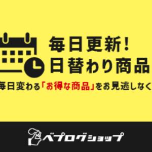 ベプログショップ~日替わりSALE~