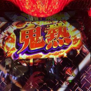 ちりぞう回胴記#882・鬼浜爆走紅蓮隊 狂闘旅情編「ブッコんでくんで夜露死苦!」