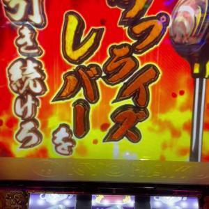 ちりぞう回胴記#919・水戸黄門「サプライズレバーの意味!其の弐」