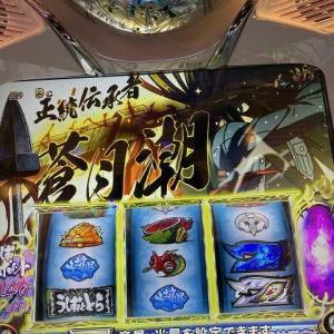 ちりぞう回胴記#961・うしおととら「89%継続は夢・其の弐」