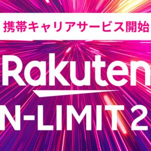 通信料が1年間無料!とうとう第4の携帯キャリア「Rakuten UN-LIMIT」に契約した