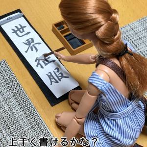 ニニさん ミニチュア習字セット桔梗
