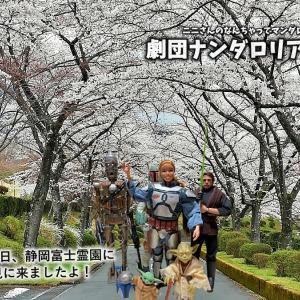 劇団ナンダロリアンが行く!:みんなで富士霊園にお花見に来ちゃいました!