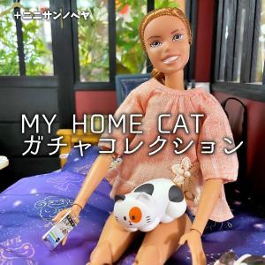 MY HOME CAT ガチャコレクション