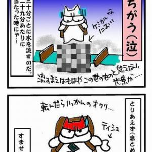 (112)中国◆これがニーハオトイレか!