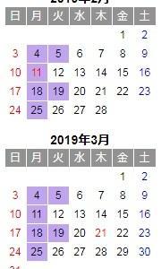 2月23日(土)、24日(日)の空き状況をお知らせします