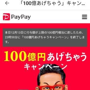 PayPay「100億円あげちゃうキャンペーン」終了