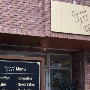 無添加シフォンケーキと焼き菓子の店 Grand Jete/グランジュテ(那覇市)