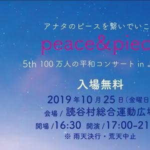 100万人の平和コンサートOkinawan Dream in よみたん(2019年10月25日)