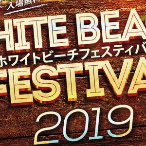 ホワイトビーチフェスティバル2019/WHITE BEACH FESTIVAL2019(2019年4月13~14日)