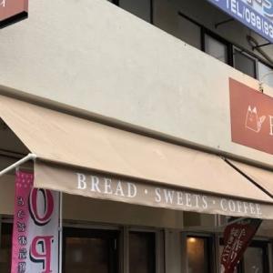 Bakery Mei/ベーカリー・メイ(沖縄市)